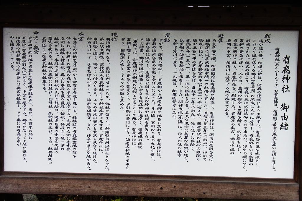 有鹿比古命を祀る有鹿(アルカ)神社本宮の由来